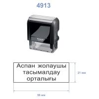 Штамп 4913 - 56 мм
