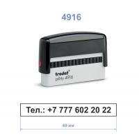 Штамп 4916 - 69 мм