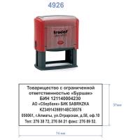 Штамп 4926 - 74 мм