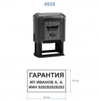 Штамп 4929 - 49 мм